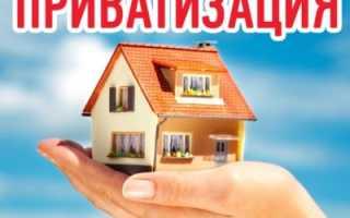 Где приватизировать квартиру в москве