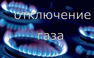 Как отключают газ за неуплату в квартире