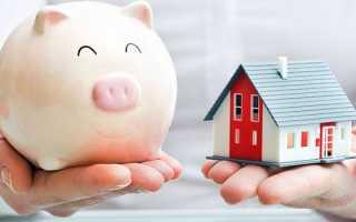 Как купить квартиру если не дают ипотеку