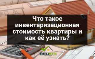 Инвентарная стоимость квартиры как узнать
