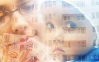 Как купить квартиру через материнский капитал