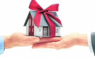 Как передать свою долю в приватизированной квартире
