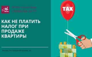 Каким налогом облагается продажа квартиры