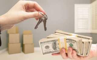 Как передаются деньги при продаже квартиры