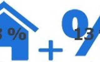 Как вернуть 13 от стоимости квартиры