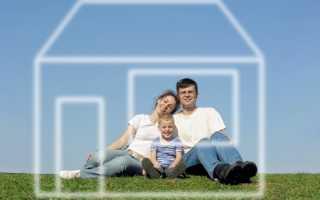 Как купить квартиру по программе молодая семья