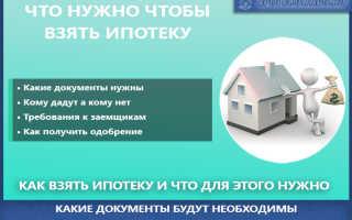 Что нужно для взятия ипотеки на квартиру