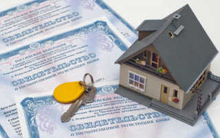 Как отказаться от права собственности на квартиру