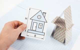 Как обменять квартиру в ипотеке на большую