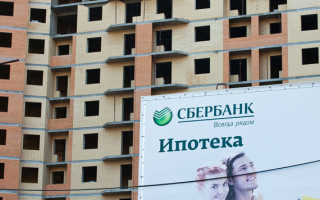 Как получить ипотеку на квартиру в сбербанке