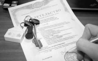 Где получают свидетельство о собственности на квартиру