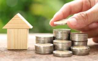 Какой первоначальный взнос на ипотеку