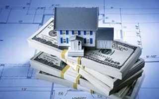Как оценить квартиру для продажи