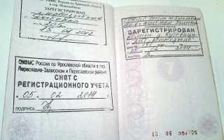 Какие документы надо для прописки в квартиру